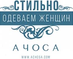 Ачоса, Минск